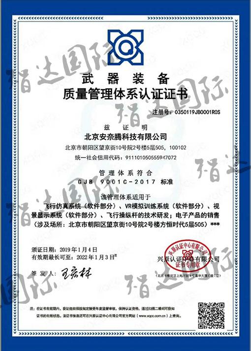祝贺:北京安奈腾科技通