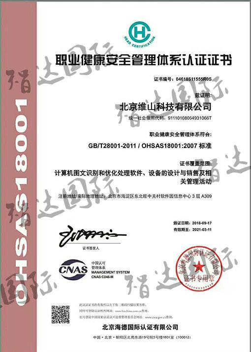 祝贺:北京维山科技公司