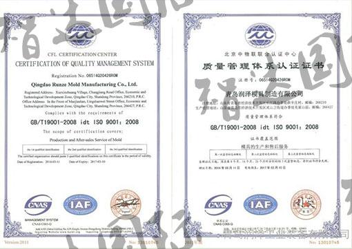 祝贺:青岛润泽模具公司
