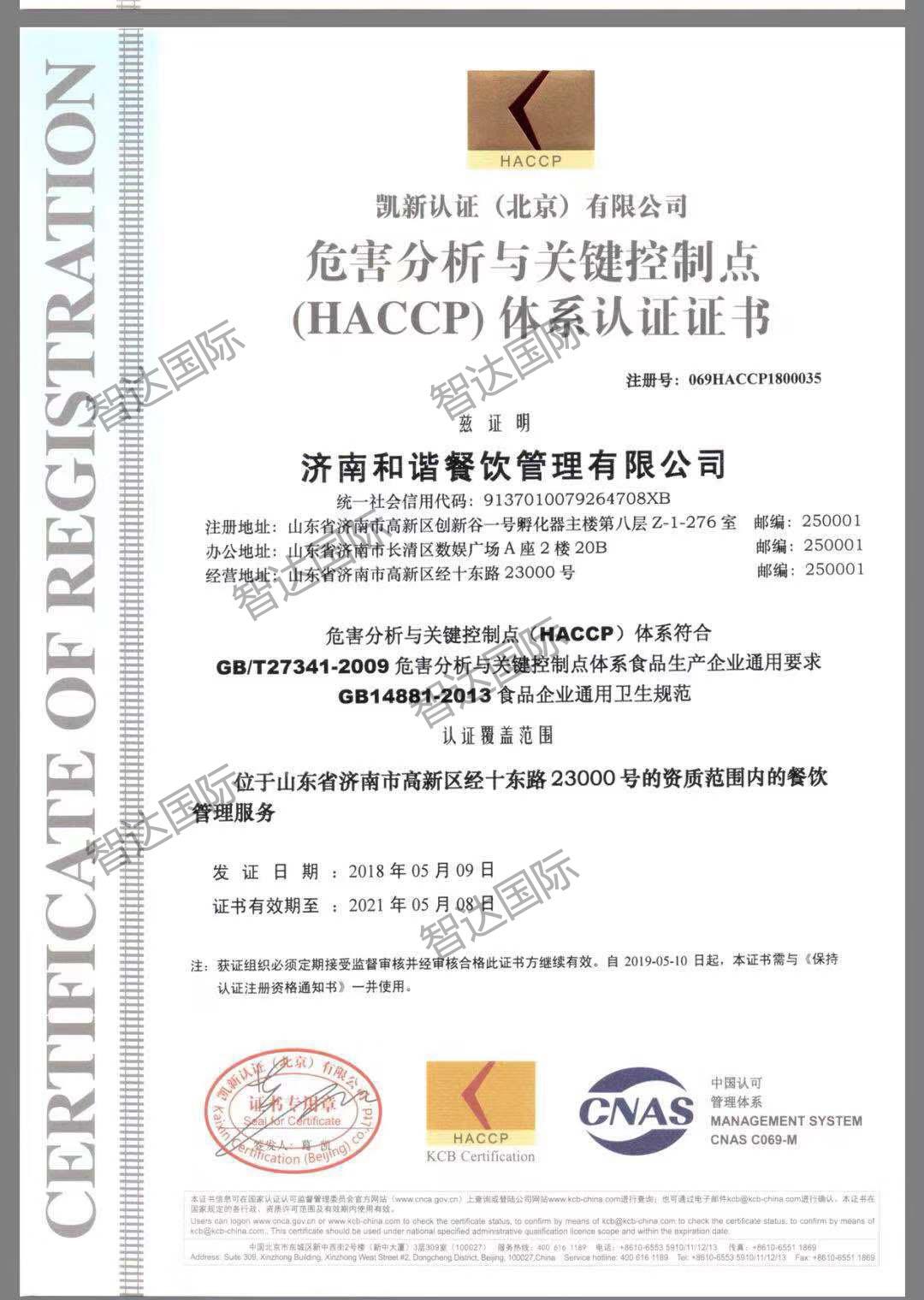 祝贺:济南和谐餐饮公司