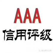 AAA,企业,认证,对,好处,AAA,企业,信用,等级,